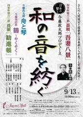 FuneKoto2014_ページ_1