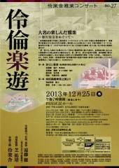 concert131225