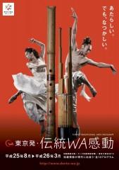 dento-wa2013-2