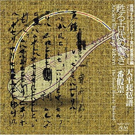 甦る古代の響き 天平琵琶譜「番假崇」